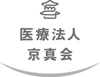 医療法人京真会